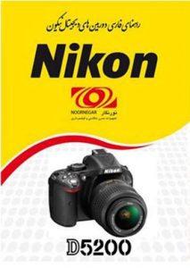 کتاب آموزش عکاسی و راهنمای دوربین نیکون